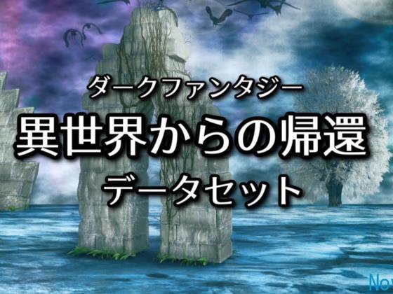 [MoonCat] ノベルゲームデータパック『異界からの帰還』