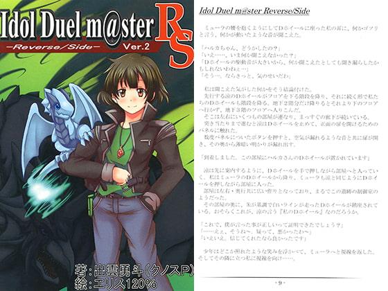 [リアルクノスPの部屋] Idol Duel m@ster -Reverse/Side- Ver.2