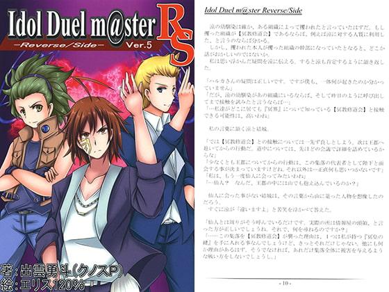 [リアルクノスPの部屋] Idol Duel m@ster -Reverse/Side- Ver.5