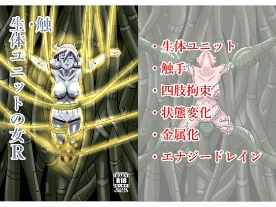 [水球晶庭園] 触・生体ユニットの女R