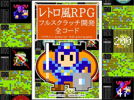 [るてんのお部屋] レトロ風RPG フルスクラッチ開発 全コード