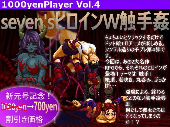 [1000yenPlayer] seven'sヒロインW触手姦