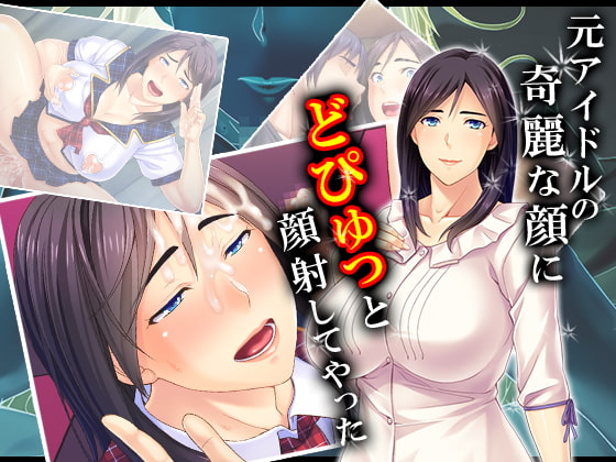[悶々堂] 元アイドルの綺麗な顔にどぴゅっと顔射してやった 4巻