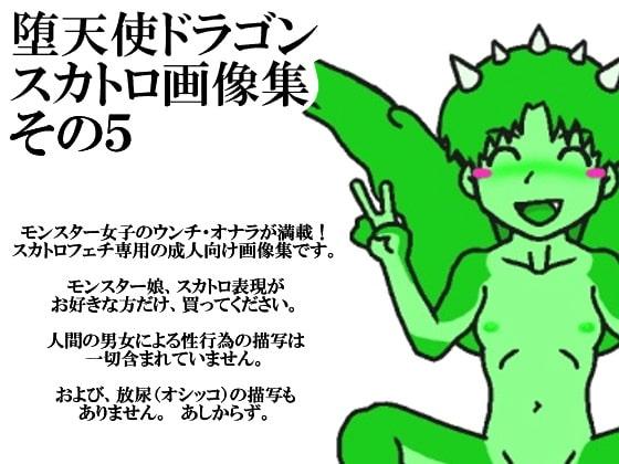 [すだった] 堕天使ドラゴン・スカトロ画像集その5