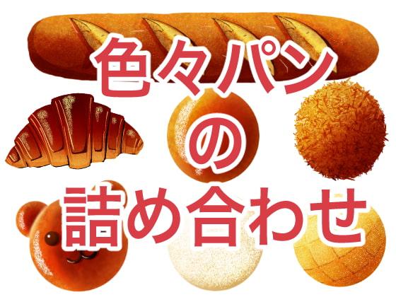 [おにかしま] 【食べ物】パン素材【イラスト素材】