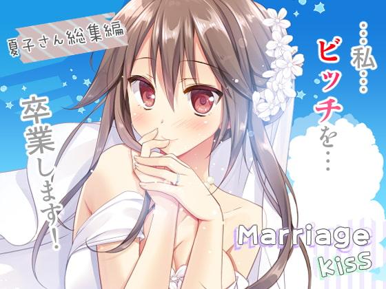 [kokikko] Marriage Kiss 夏子さん総集編
