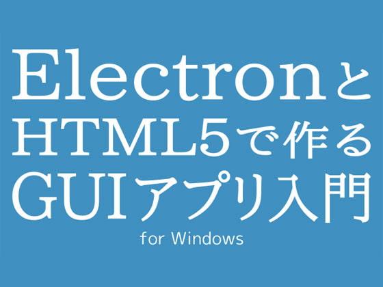 [るてんのお部屋] ElectronとHTML5で作るGUIアプリ入門
