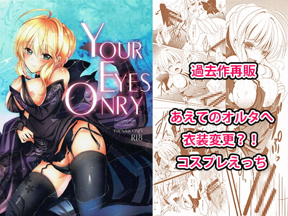 [Citrus Tonic] YOUR EYES ONLY