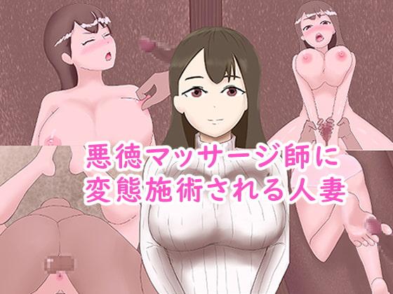 [羽石道堂] 悪徳マッサージ師に変態施術される人妻