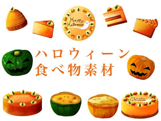 [おにかしま] ハロウィン食べ物素材