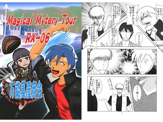[万能萬屋商会] Magical Mystery Tour RX-06