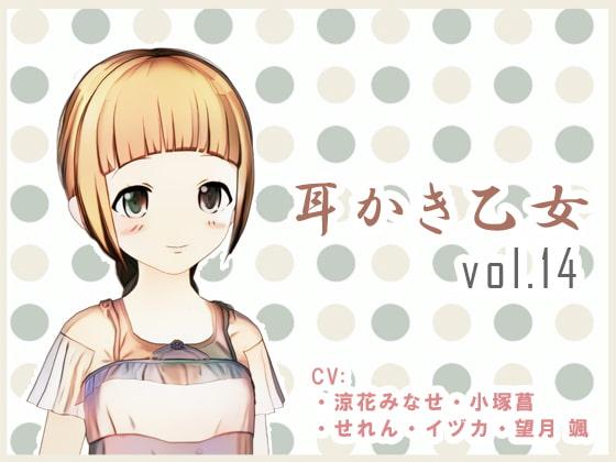 [ムーンサルト] 耳かき乙女 vol.14