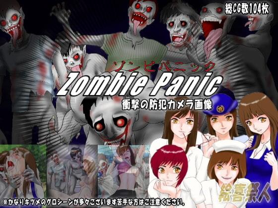[絵喜祭人] ゾンビパニック zombie panic 衝撃の防犯カメラ画像
