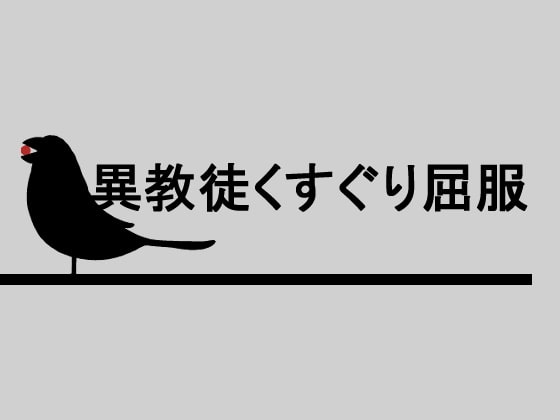 [WAYNE PRODUCTION] 異教徒くすぐり屈服