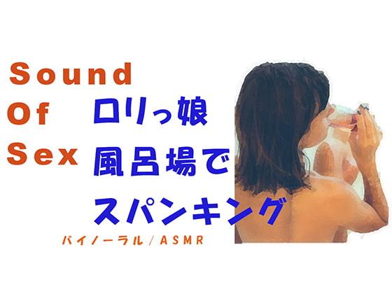 [ヨルマガ!-ASMR Night Life Media-] Sound Of Sex 出会い系で会ったロリっ子と高音質バイノーラルマイクをつけてSEX 風呂場・スパンキングあり