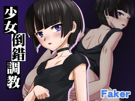 [Faker] 少女倒錯調教