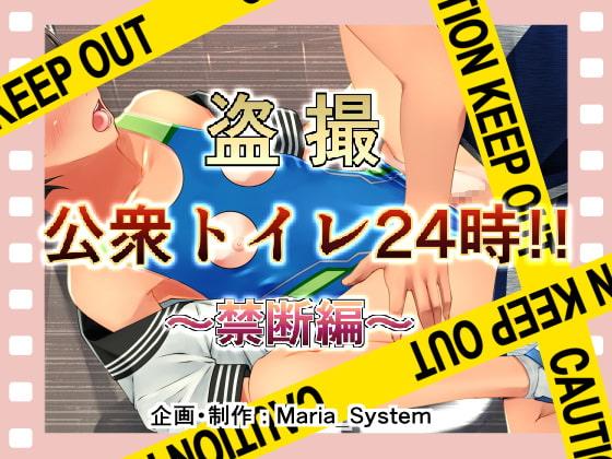 [Maria_System00] 盗撮公衆トイレ24時 ~禁断編~