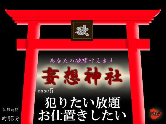 [MIYUKI-voice-] 妄想神社 case5 犯りたい放題お仕置きしたい