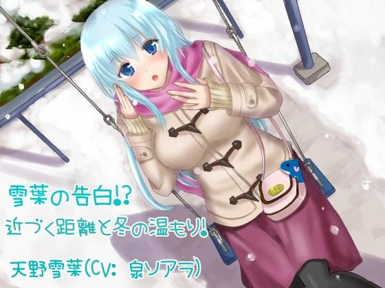 [桜の花園] 雪葉の告白!?近づく距離と冬の温もり!