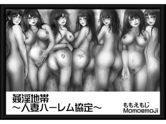 [農耕の妖精] 姦淫地帯~人妻ハーレム協定~