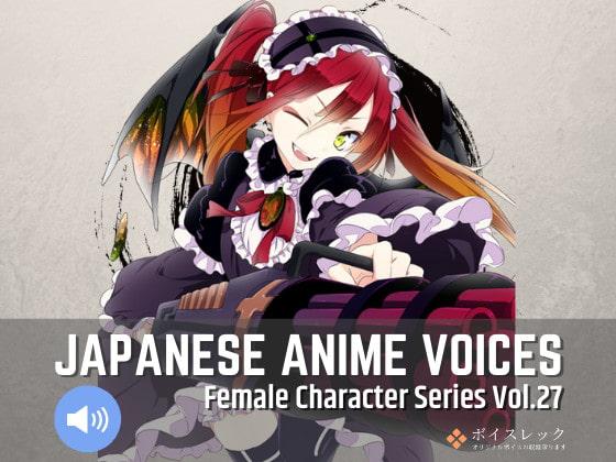 [ボイスレック] Japanese Anime Voices:Female Character Series Vol.27