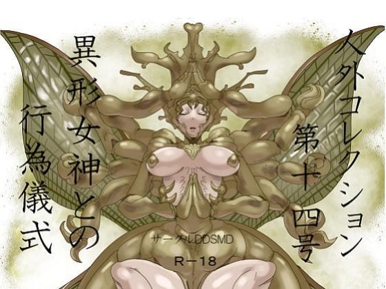[DDSMD] 人外コレクション第14号「異形女神との行為儀式」