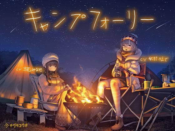 [テグラユウキ] キャンプフォーリー【全年齢】
