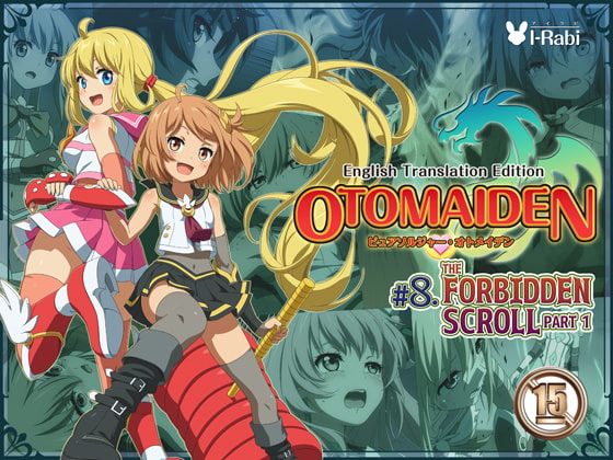 [I-Rabi] Pure Soldier OTOMAIDEN #8.The Forbidden Scroll Part 1(English Edition)