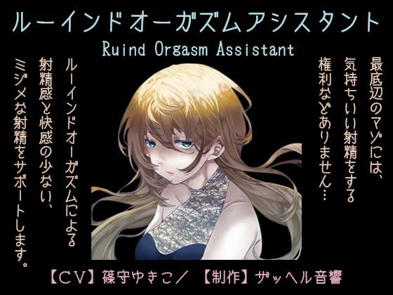 [ザッヘル音響] ルーインドオーガズムアシスタント(Ruined Orgasm Assistant)