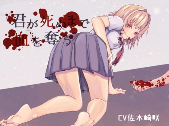 [フロントアリス] 【ヤンデレ吸血鬼】君が死ぬまで血を奪う【ASMR】