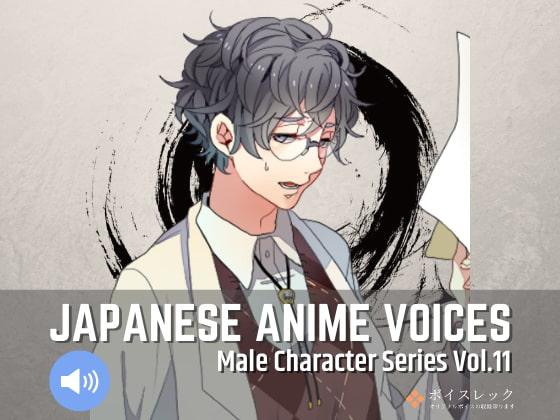 [ボイスレック] Japanese Anime Voices:Male Character Series Vol.11