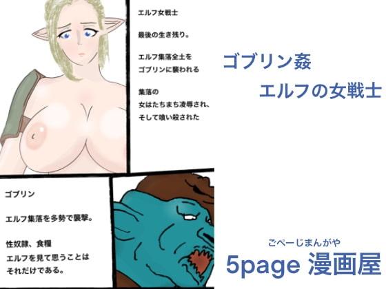 [5page漫画屋] ゴブリン姦 エルフの女戦士
