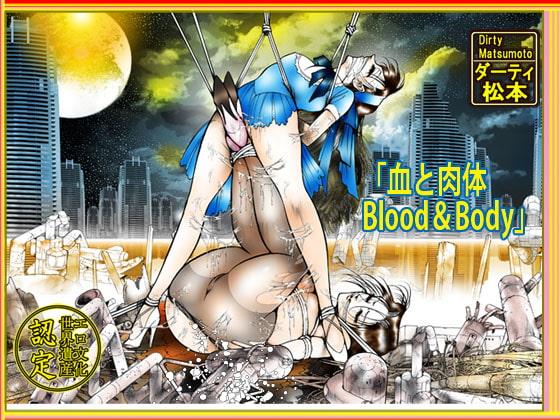 [ダーティ松本] 「血と肉体 Blood&body」