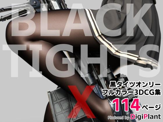 [DigiPlant] BLACK TIGHTS X ―ブラックタイツ クロス―