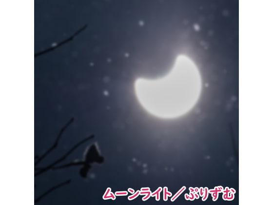 [なないろぼっくす] 【シングル】ムーンライト/ぷりずむ