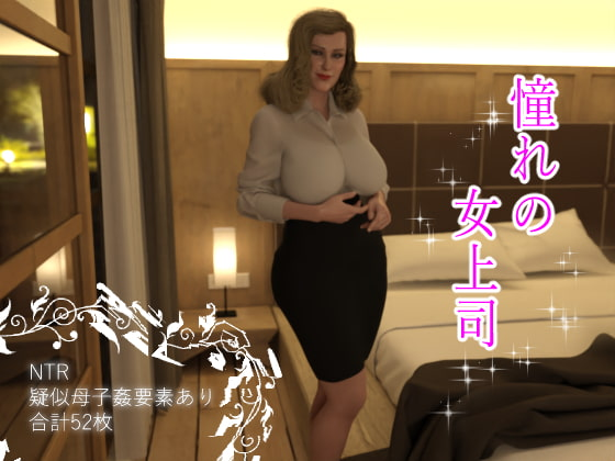 [Skirtization] 憧れの女上司