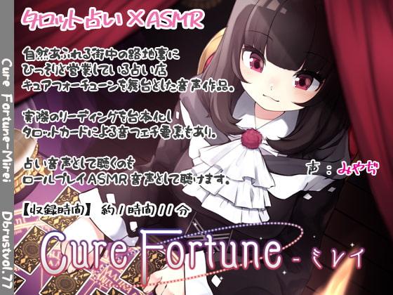 [ディーブルスト] 【タロットASMR】Cure Fortune-ミレイ