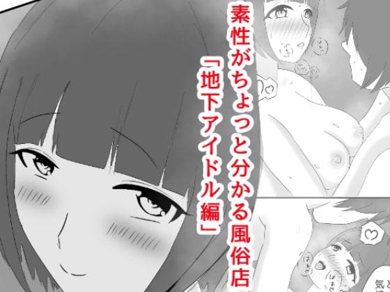[夜寝塚ヒカリ] 女の子の素性がちょっと分かる風俗店「地下アイドル編」