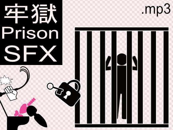 [BATTLERS SOFTWARE] フリー素材集「牢獄 SFX」