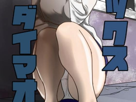 [100円均一] セックス大魔王2