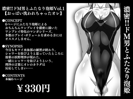 [夜ノヲカズ食堂] 濃密!!ドM男とふたなり泡姫Vol.1【おっぱい洗われちゃったオレ】