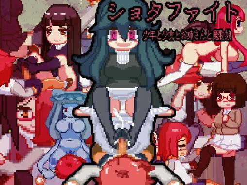 Shota Fight! ~Battle F*ck with Girls~