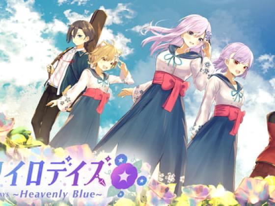 [Virtual Novel] ルリイロデイズ~Heavenly Blue~