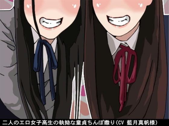[アイボイス] 二人のエロ女子高生の執拗な童貞ちんぽ嫐り(CV 藍月真帆様)