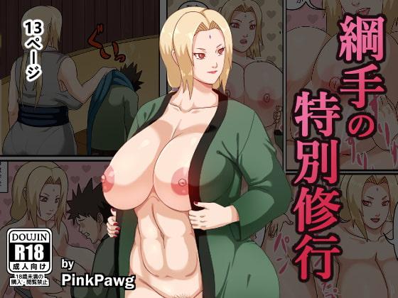 [PinkPawg] 綱手の特別修行