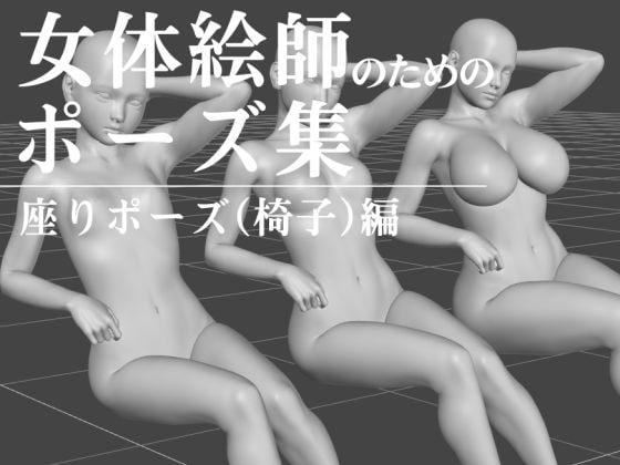 [DESSIN POSE] 女体絵師のためのポーズ集 座りポーズ(椅子)編