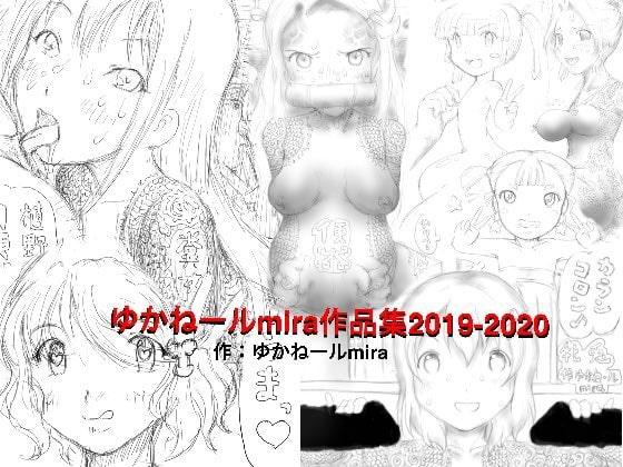 [狂気な試運転] ゆかねールmira作品集2019-2020