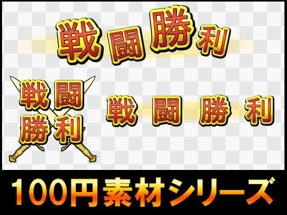[ART111] 【100円シリーズ】UI素材009