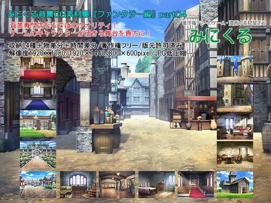 [背景専門店みにくる] みにくる背景CG素材集『ファンタジー編』part04