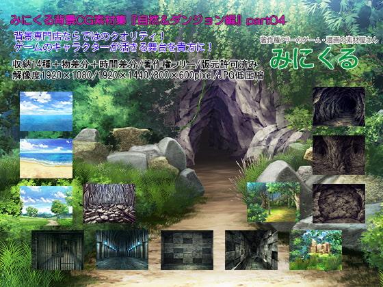 [背景専門店みにくる] みにくる背景CG素材集『自然&ダンジョン編』part04
